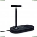 7291 Настольная светодиодная лампа с USB и диммером Mantra (Мантра), CERES