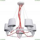 103011505 Подвесная люстра MW-Light (МВ Лайт), Лацио