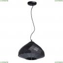 643011701 Подвесной светильник Mw-Light (МВ Лайт), Кассель