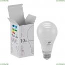 LBMW27A09 Светодиодная лампа шар Mw-Light (МВ Лайт), Smd
