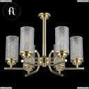 Atlanta M132.6.50.Gd.P5-Clear Люстра потолочная American Fashion Light (Американ Фэшин Лайт), Atlanta