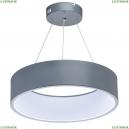 674011301 Подвесной светодиодный светильник De Markt (Демаркт), Ривз