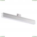 358187 Трековый светодиодный светильник Novotech (Новотех), Iter