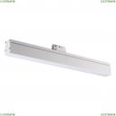 358185 Трековый светодиодный светильник Novotech (Новотех), Iter