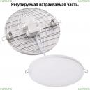 358146 Встраиваемый светодиодный светильник Novotech (Новотех), Moon