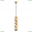358126 Подвесной светодиодный светильник Novotech (Новотех), Arte