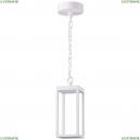358122 Уличный подвесной светодиодный светильник Novotech (Новотех), Ivory Led
