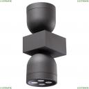 358114 Уличный настенный светодиодный светильник Novotech (Новотех), Galeati