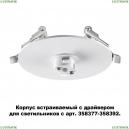 358376 Встраиваемый корпус с драйвером для модульных светильников c арт. 358377-358392 Konst NT20 039 Novotech (Новотех), Compo