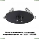 358375 Встраиваемый корпус с драйвером для модульных светильников c арт. 358377-358392 Konst NT20 039 Novotech (Новотех), Compo