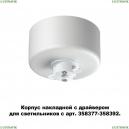 358368 Накладной корпус с драйвером для модульных светильников c арт. 358377-358392 Konst NT20 039 Novotech (Новотех), Compo