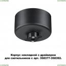 358367 Накладной корпус с драйвером для модульных светильников c арт. 358377-358392 Konst NT20 039 Novotech (Новотех), Compo