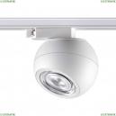 358353 Однофазный LED светильник 12W 4000К для трека Novotech (Новотех), Ball