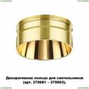 370711 Кольцо декоративное Novotech (Новотех), Unite