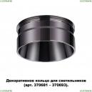 370710 Кольцо декоративное Novotech (Новотех), Unite