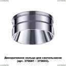 370709 Кольцо декоративное Novotech (Новотех), Unite