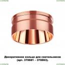 370708 Кольцо декоративное Novotech (Новотех), Unite