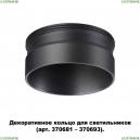 370707 Кольцо декоративное Novotech (Новотех), Unite