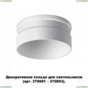 370706 Кольцо декоративное Novotech (Новотех), Unite