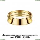 370705 Кольцо декоративное Novotech (Новотех), Unite