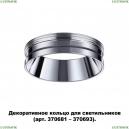 370703 Кольцо декоративное Novotech (Новотех), Unite