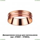 370702 Кольцо декоративное Novotech (Новотех), Unite