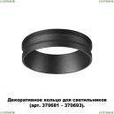 370701 Кольцо декоративное Novotech (Новотех), Unite