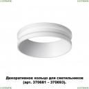 370700 Кольцо декоративное Novotech (Новотех), Unite