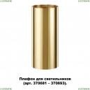 370699 Плафон Novotech (Новотех), Unite