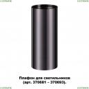 370698 Плафон Novotech (Новотех), Unite