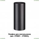 370695 Плафон Novotech (Новотех), Unite