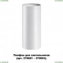 370694 Плафон Novotech (Новотех), Unite
