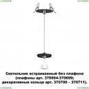 370693 Встраиваемый светильник Novotech (Новотех), Unite