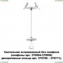 370692 Встраиваемый светильник Novotech (Новотех), Unite