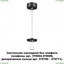 370691 Подвесной светильник Novotech (Новотех), Unite