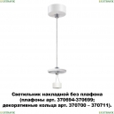 370690 Подвесной светильник Novotech (Новотех), Unite