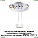370689 Потолочный светильник Novotech (Новотех), Unite