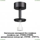 370688 Потолочный светильник Novotech (Новотех), Unite