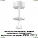 370687 Потолочный светильник Novotech (Новотех), Unite