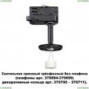 370686 Трековый светильник Novotech (Новотех), Unite