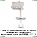 370685 Трековый светильник Novotech (Новотех), Unite