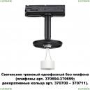 370684 Трековый светильник Novotech (Новотех), Unite