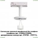 370683 Трековый светильник Novotech (Новотех), Unite