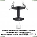 370682 Встраиваемый светильник Novotech (Новотех), Unite