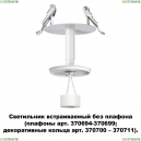 370681 Встраиваемый светильник Novotech (Новотех), Unite
