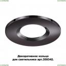 358345 Кольцо декоративное Novotech (Новотех), Regen