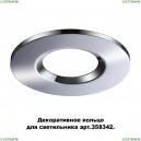 358344 Кольцо декоративное Novotech (Новотех), Regen