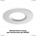 358343 Кольцо декоративное Novotech (Новотех), Regen