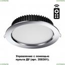 358303 Встраиваемый светодиодный светильник Novotech (Новотех), Drum