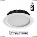 358302 Встраиваемый светодиодный светильник Novotech (Новотех), Drum